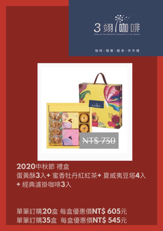 東勢黃金梨  850元/8粒